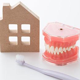 歯科訪問診療