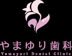 やまゆり歯科